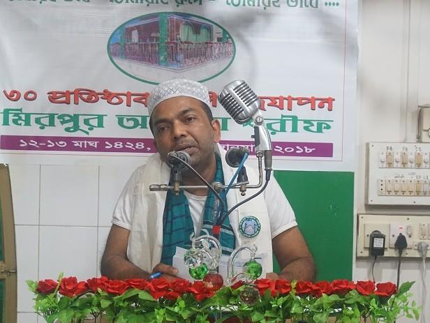 Shah Fakrul